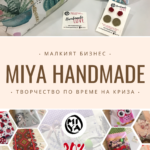 За малкия бизнес от първо лице - Miya Handmade